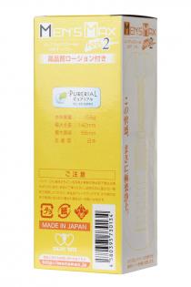 Мастурбатор нереалистичный, FEEL 2, MensMax, TPE, желтый, 14,2 см