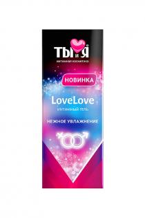 Увлажняющий интимный гель Ты и Я  ''LoveLove'', на водной основе, 50 г