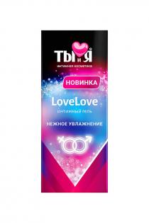 Увлажняющий интимный гель Ты и Я  ''LoveLove'' 20 г