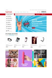 Интернет-магазин секс-шоп, дропшиппинг