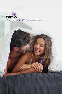Ротатор Zumio X,фиолетовый,ABS пластик, 18 см