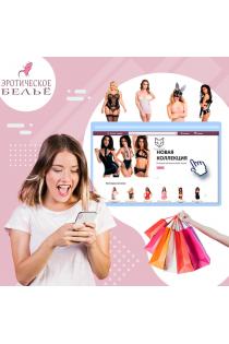 Интернет-магазин эротического белья, дропшиппинг