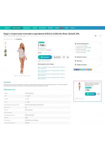Готовый интернет-магазин нижнего белья
