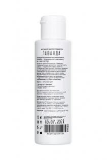 Массажное масло Eromantica «Лаванда» с ароматом лаванды, 110 мл