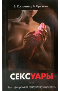 Книга Сексуары или как сервировать супружескую постель новая версия