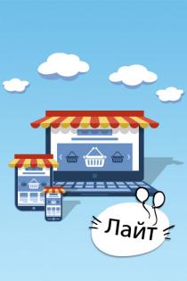 Интернет-магазин «Лайт»